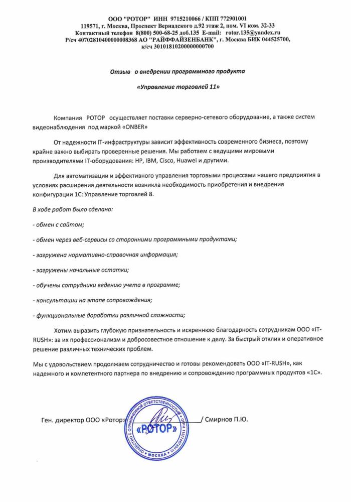 "Отзыв о работе с IT-RUSH от ООО ""ОНБЕР"""