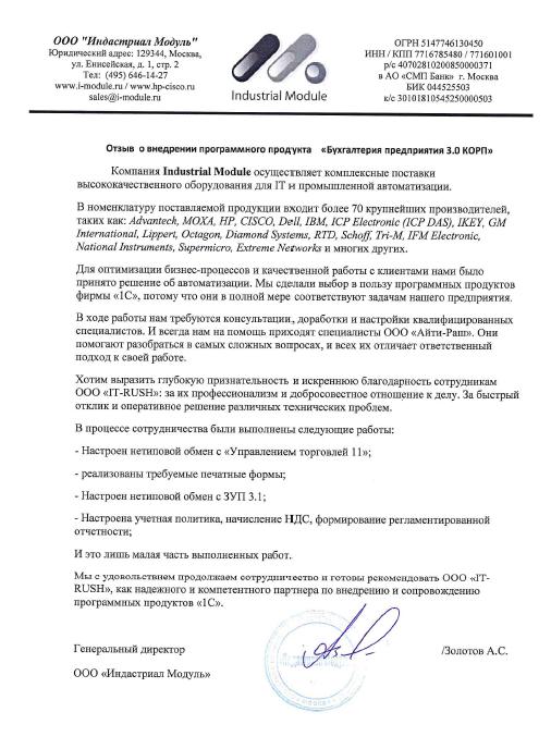 """Отзыв IT-RUSH от ООО """"Индастриал Модуль"""""""