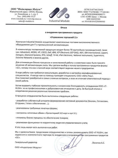 """Отзыв от ООО """"Индастриал Модуль"""""""