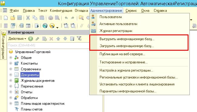 ВыгрузкаЗагрузкаИнформазионнойБазыЧерезDTФайл