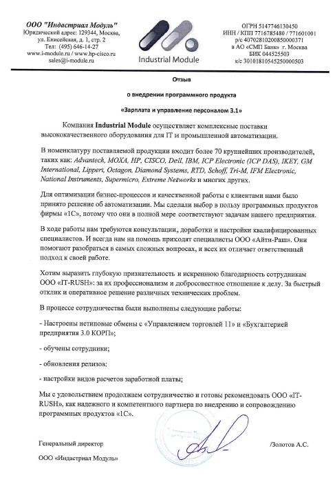 """Отзыв о работе с IT-RUSH от ООО """"Индастриал Модуль"""""""