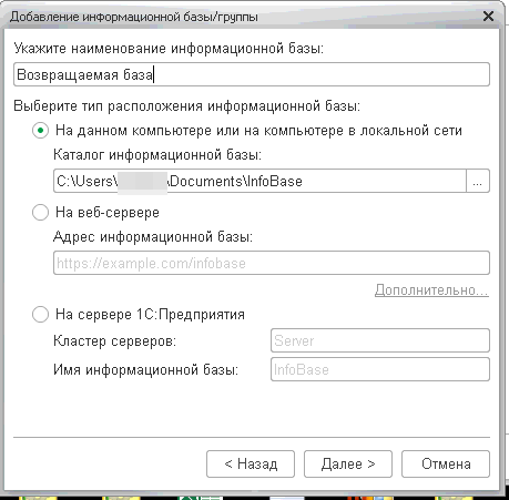 Ввод наименования и расположения возвращаемой базы