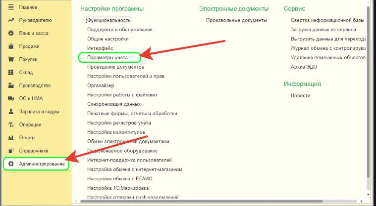 Настройка параметров учета 1с бухгалтерия 8.3