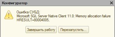 Ошибка выделения памяти hresult 80004005