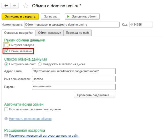 Обмен заказами 1С с сайтом