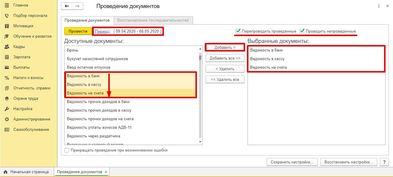 Выбор документов для группового перепроведения документов в 1С