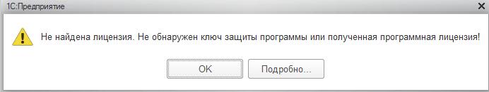 Информационное сообщение -Не обнаружена 1с лицензия