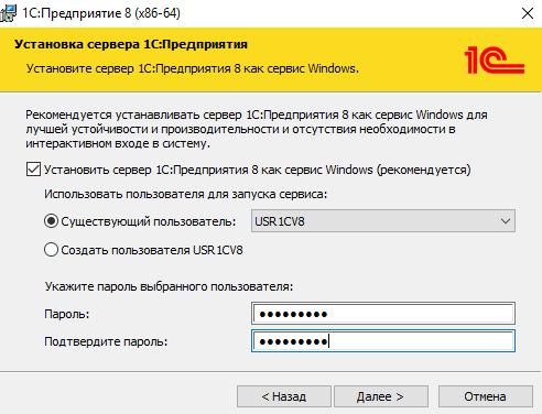 Обновление платформы 1с 8.3 на сервере SQL - скриншот из программы