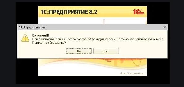 Ошибка обновления сервера 1С Предприятие 8.2
