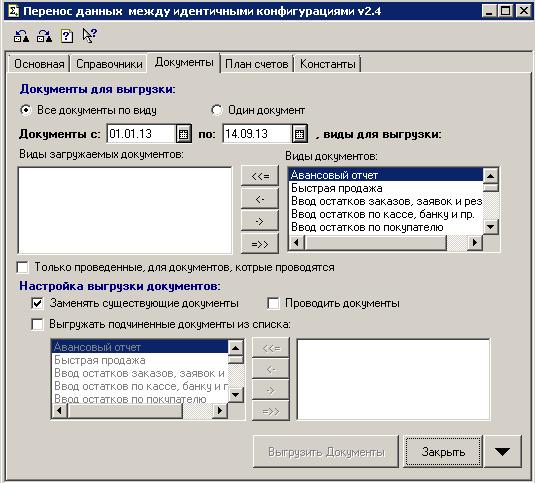 Перенос данных между идентичными конфигурациями 1С