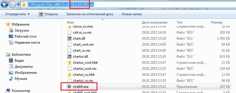 Исправление ошибки компоненты dbeng8 с помощью утилиты chdbfl.exe