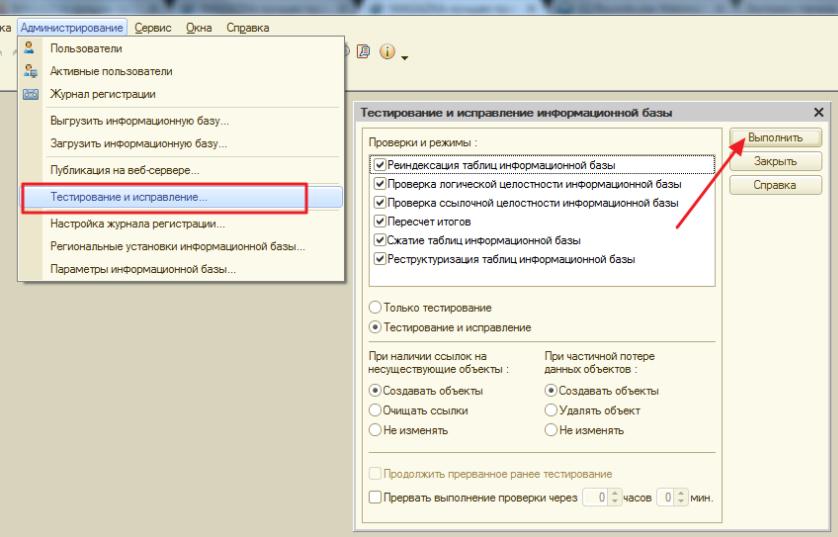 Исправление внутренней ошибки компоненты dbeng8 с помощью тестирования и исправления информационной базы